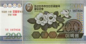 Nordkorea / North Korea P.54 200 Won (2007) Gedenkausgabe (1)