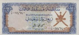 Oman P.02 1/4 Rial Saidi (1970) (1)