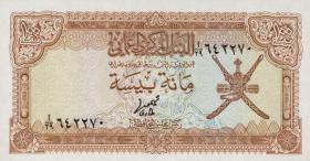 Oman P.13 100 Baisa (1977) (1)