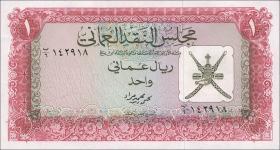 Oman P.10 1 Rial Omani (1973) (1)