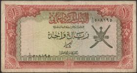 Oman P.17 1 Rial (1977) (4)