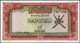 Oman P.17 1 Rial (1977) (2)