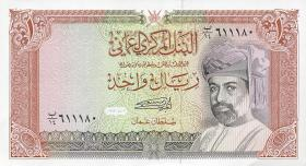 Oman P.26b 1 Rial 1989 (1)