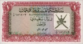 Oman P.04 1 Rial Saidi (1970) (1)