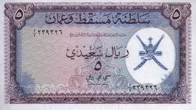 Oman P.05 5 Rials Saidi (1970) (1)