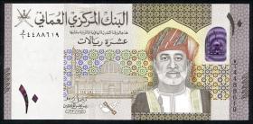 Oman P.53 10 Rials 2020 (1)