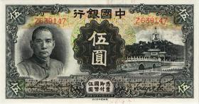 China P.077b 5 Yuan 1935 Bank of China (1)