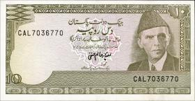 Pakistan P.34 10 Rupien (1981-82) (übl. Heftlöcher) (1)