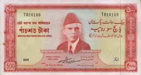Pakistan P.19a 500 Rupien (1964) (1)