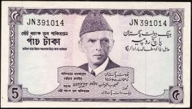 Pakistan P.15 5 Rupien (1966) (3+)