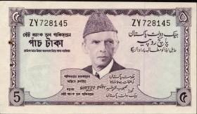 Pakistan P.15 5 Rupien (1966) (1)