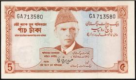 Pakistan P.20 5 Rupien (1972-) (1-)