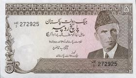 Pakistan P.38 5 Rupien (1983-84) (übl. Heftlöcher) (1)