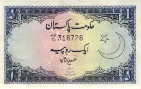 Pakistan P.09A 1 Rupie (1)