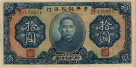 China P.J012h 10 Yuan 1940 Japanische Besetzung (1)