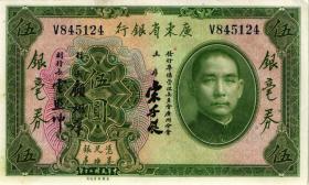 China P.S2422 5 Dollars 1931 Kwangtung Prov. Bank (2+)