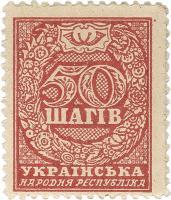 Ukraine P.011a: 50 Schagiw 1918 (1)