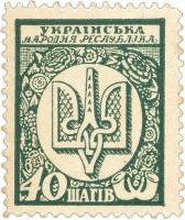 Ukraine P.010a 40 Schagiw 1918 (1-)