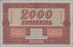 Ukraine P.025 2000 Griwen 1918 (1/1-)