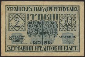 Ukraine P.020a 2 Griwni 1918 (3)