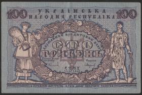 Ukraine P.022 100 Griwen 1918 (2)
