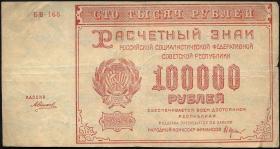 Russland / Russia P.117a 100.000 Rubel 1921 (3)