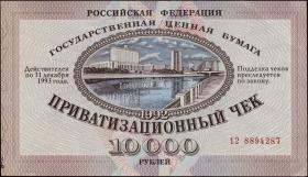 Russland / Russia P.251 10000 Rubel 1992 (1/1-)