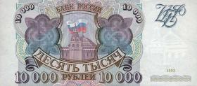 Russland / Russia P.259a 10000 Rubel 1993 (1)