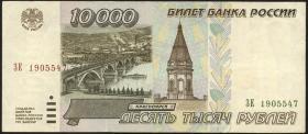 Russland / Russia P.263 10000 Rubel 1995 (3)