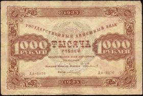Russland / Russia P.170 1000 Rubel 1923 (4)