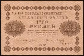 Russland / Russia P.092 100 Rubel 1918 (3)