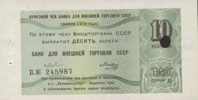 Russland / Russia P.FX149d 10 Kopeken 1979 (1)