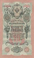 Russland / Russia P.011c 10 Rubel 1909(1912-17) (1)