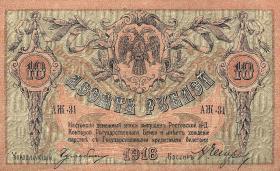 Russland / Russia P.S0411b 10 Rubel 1918 (1/1-)