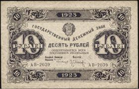 Russland / Russia P.165 10 Rubel 1923 (3+)
