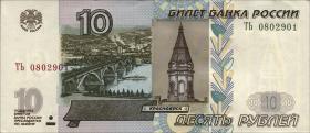 Russland / Russia P.268c 10 Rubel 1997 (2004) (1)