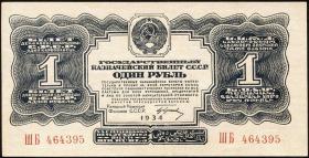 Russland / Russia P.207 1 Gold Rubel 1934 (2)