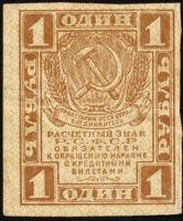 Russland / Russia P.081 1 Rubel (1919) (2)