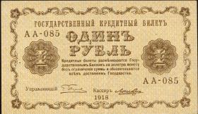 Russland / Russia P.086 1 Rubel 1918 (2)
