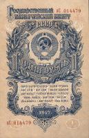 Russland / Russia P.217 1 Rubel 1947 (1957) (2+)