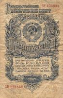 Russland / Russia P.217 1 Rubel 1947 (1957) (3)
