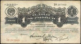 Russland / Russia P.198c 1 Tscherwonez 1926 (4)