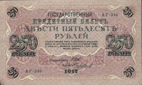 Russland / Russia P.036 250 Rubel 1917 (1)