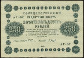 Russland / Russia P.093 250 Rubel 1918 (2)