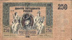Russland / Russia P.S0414 250 Rubel 1918 (3)