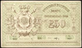 Russland / Russia P.S1171 250 Rubel 1919 (2)