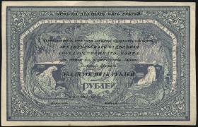 Russland / Russia P.S0104 25 Rubel 1918 (2)