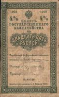 Russland / Russia P.S0163 25 Rubel 1919 (5)