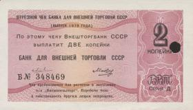 Russland / Russia P.FX147d 2 Kopeken 1979 (1)
