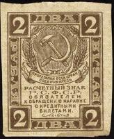 Russland / Russia P.082 2 Rubel (1919) (2)